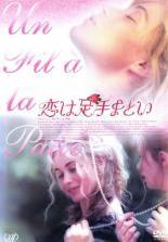 恋は足手まとい【字幕】 中古DVD レンタル落ち
