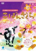 うごくDVDえほん こばんざくら 中古DVD レンタル...