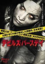 デビルズ・バースデイ 中古DVD レンタル落ち