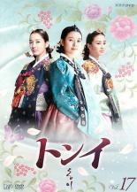 トンイ 17(第33話〜第34話) 中古DVD レンタル落ち...