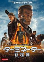 ターミネーター 新起動 ジェニシス 中古DVD レン...