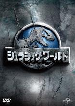 ジュラシック・ワールド 中古DVD レンタル落ち
