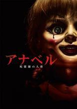 アナベル 死霊館の人形 中古DVD レンタル落ち