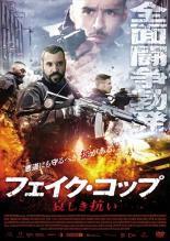 フェイク・コップ 哀しき抗い【字幕】 新古DVD セ...