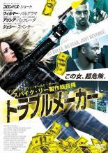トラブルメーカー【字幕】 新古DVD セル専用