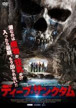 ディープ・サンクタム【字幕】 新古DVD セル専用