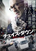 チェイス・ダウン 裏切りの銃弾【字幕】 新古DVD ...