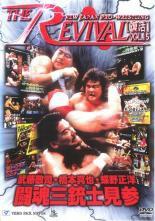 新日本プロレスリング THE REVIVAL 復活 VOL.15 ...