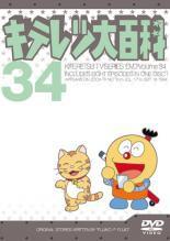 キテレツ大百科 34(第265回〜第272回) 中古DVD