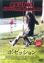 cs::ポゼッション 中古DVD レンタル落ち