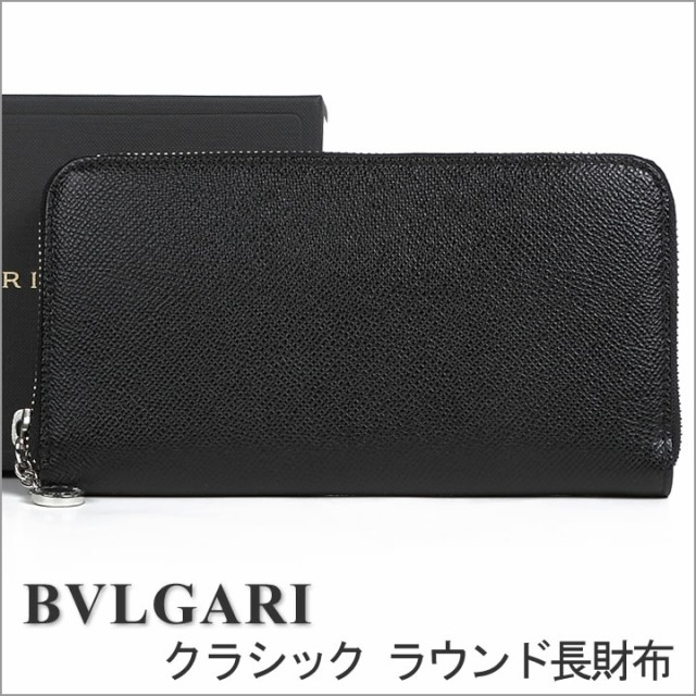 ec8a9451fa0f ブルガリ 財布 BVLGARI ラウンドファスナー長財布 レディース メンズ ブラック 20886