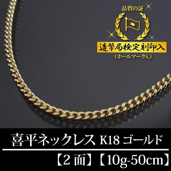 喜平ネックレス 18金 2面(二面キヘイ) K18ゴー...