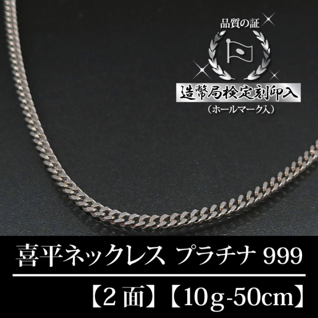 プラチナ PT999 喜平ネックレス 2面(二面キヘイ...