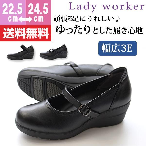 5d0223c92cc3 即納 あす着 送料無料 パンプス レディース ウェッジソール 衝撃緩衝 幅広 3E 黒 靴 Lady ...