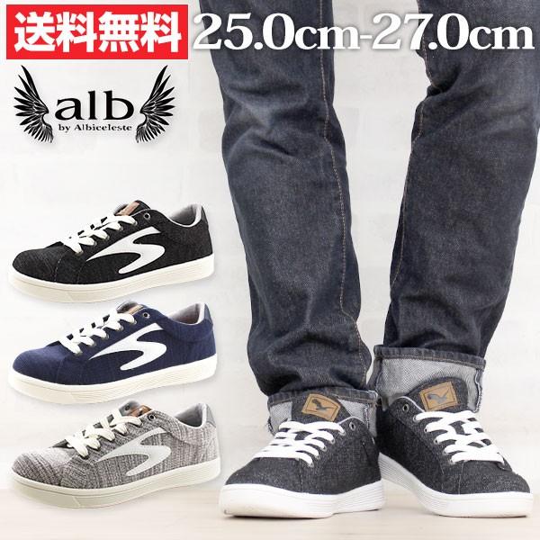 即納 あす着 送料無料 スニーカー ローカット メンズ 靴 alb by albiceleste alb554