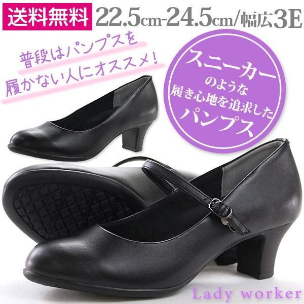 051939f844ee 即納 あす着 送料無料 フォーマル パンプス レディース 靴 Lady worker LO-14590/LO
