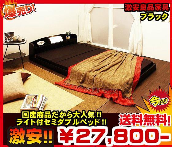 【嬉しい送料無料!】 ベッド セミダブル セミダブ...