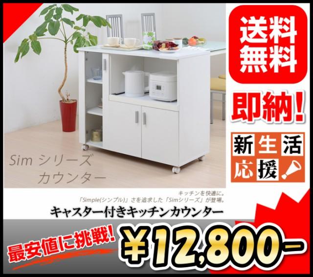 送料無料 食器棚 レンジ台 食器棚 収納 キッチン...