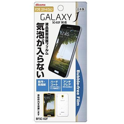 【 docomo GALAXY J ( SC-02F )専用】 液晶保護・...