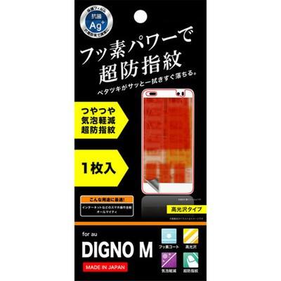 ☆au DIGNO M KYL22 専用 フッ素コートつやつや気...