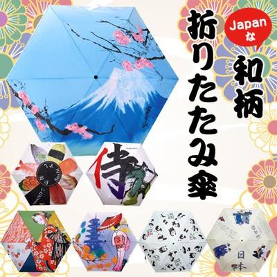 和柄 折りたたみ傘