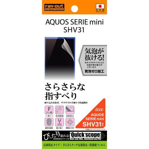 ☆ au AQUOS SERIE mini SHV31 専用 さらさらタッ...