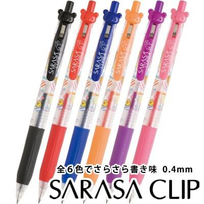 リラックマ SARASA CLIP (サラサクリップ) 0.4mm ...