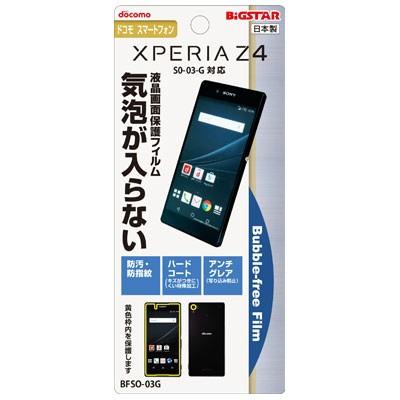 【 Xperia Z4 (SO-03G) 専用 】 液晶保護・バブル...