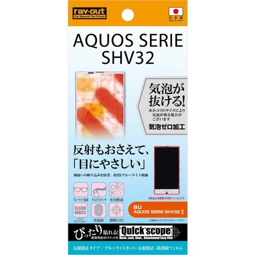 ☆ au AQUOS SERIE SHV32専用ブルーライトカット ...