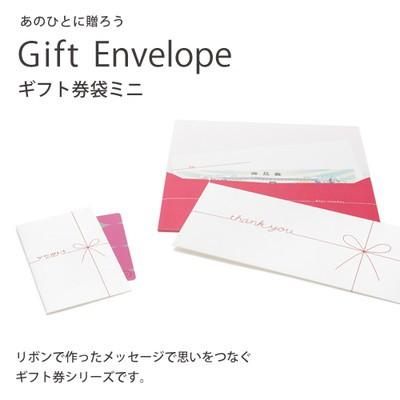 ☆ ギフトシリーズ Gift Envelope mini ギフト券...