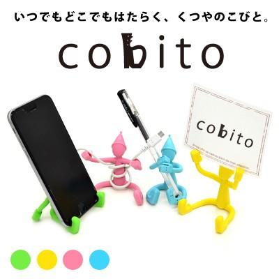 cobito こびと 万能スタンド