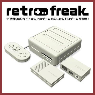 【送料無料】 レトロフリーク レトロゲーム互換機...