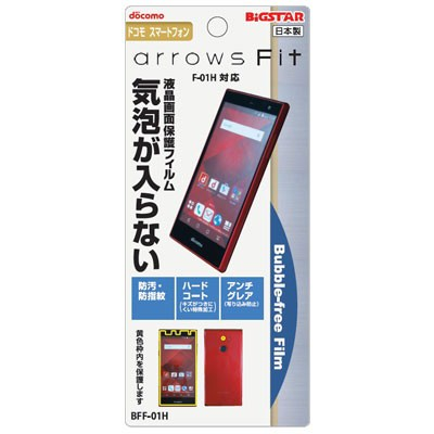 【 docomo arrows Fit (F-01H) 専用 】 液晶保護 ...