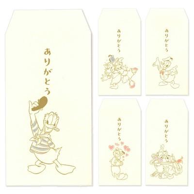 ☆ ディズニー メッセージぽち袋 ドナルド&デイ...