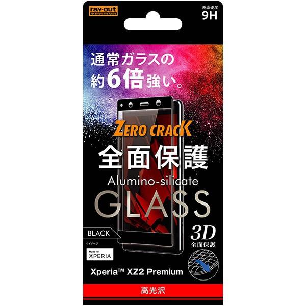 ☆ Xperia XZ2 Premium 専用 液晶保護ガラスフィ...