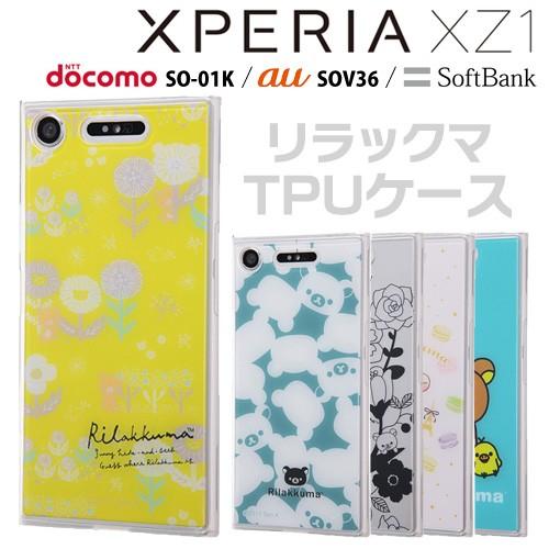 ☆ リラックマ Xperia XZ1 専用 スマホTPUケース ...