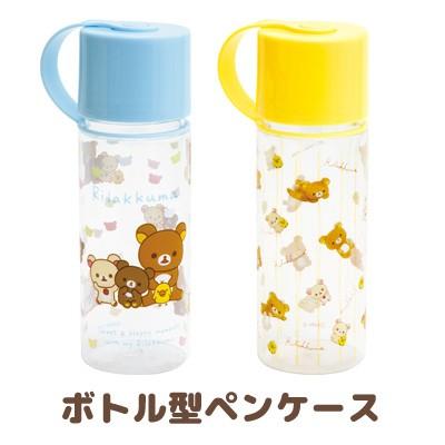 (7) リラックマ キャラミックス ボトル型ペンケー...