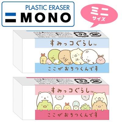 すみっコぐらし × トンボ鉛筆 MONO消しゴムミニ...