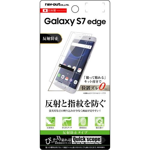 ☆ Galaxy S7 edge (SC-02H/SCV33) 専用 液晶保護...