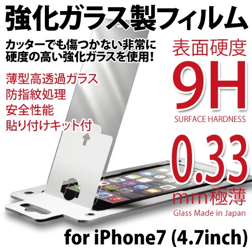iPhone7 (4.7インチ) 専用 日本製旭硝子採用 表面...