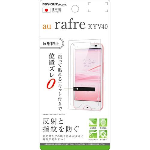 ☆ au rafre KYV40 専用 液晶保護フィルム 指紋 ...