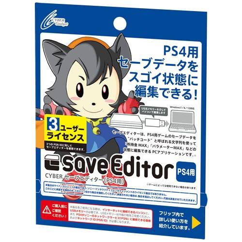 【送料無料】[CYBER] PS4用 セーブエディター 3ユ...