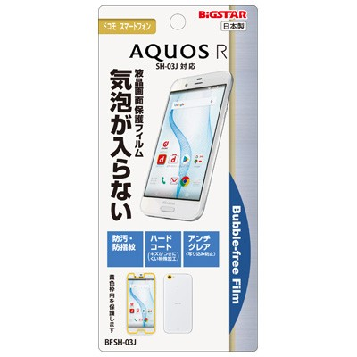 ☆【 AQUOS R(docomo SH-03J/au SHV39/Softbank)...