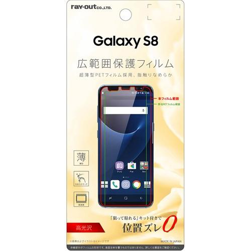 ☆ Galaxy S8 専用 液晶保護フィルム 指紋防止 薄...