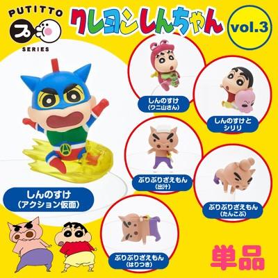 □ クレヨンしんちゃん PUTITTO vol.3 単品