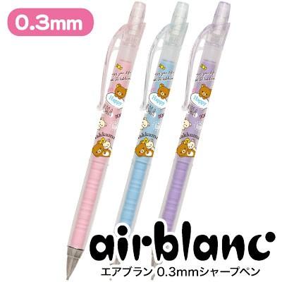 リラックマ エアブラン 0.3mm (シャープペン) PN...