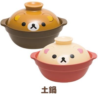 (10) リラックマ キッチン雑貨シリーズ 土鍋 TK0...