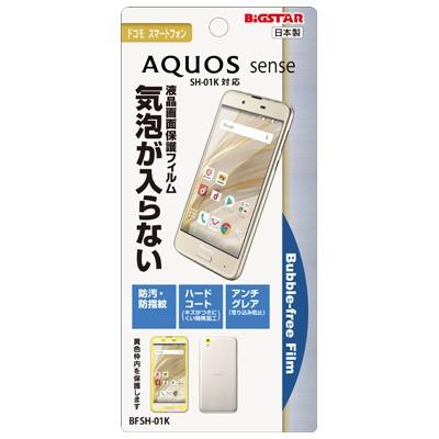 ☆【 AQUOS sense ( docomo SH-01K / au SHV40 ) ...
