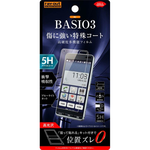 ☆ au BASIO 3 専用 液晶保護フィルム 5H 衝撃吸...