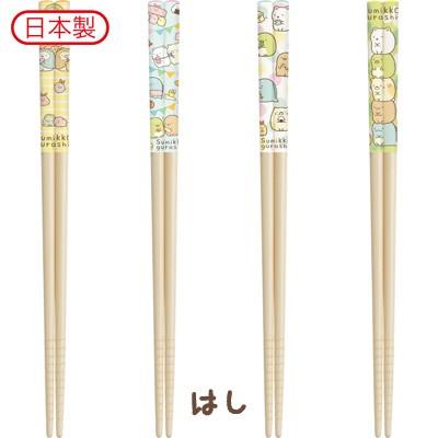 (2) すみっコぐらし キッチンアイテム はし 21cm...